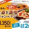【懸賞情報】イオングループ 冷凍食品で手軽に!美味しく!食卓を満喫キャンペーン