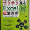 新人用もしくは経験者の復習用に―『経理の仕事がサクサク進むExcel活用術』著:小栗勇人