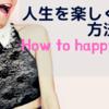 人生を楽しくする方法 5選