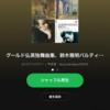 バッハ→脳を空白にするための音楽