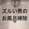 電動工具を使って楽々お風呂掃除