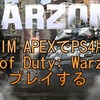 XIM APEXでPS4版Call of Duty MW Warzoneをプレイする