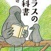 日本では何種類のカラスが観察されたことがあるか知っていますか?【感想:カラスの教科書】