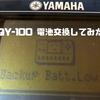 【Backup Batt.Low(T_T)】YAMAHA/QY-100の内蔵電池を自分で交換してみた