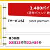 【ハピタス】Ponta premium Plusが期間限定3400pt(3,400円)♪ さらに最大8,500円相当のポイントプレゼントも! 年会費無料♪ ショッピング条件なし♪