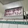 下関市 : 銭湯巡り (1)