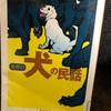 『犬の民話』