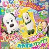 【雑誌】「いないいないばあっ! 2020年 04 月号」が2020年4月15日発売(チョーさんのスペシャルインタビュー笑!)