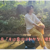 中村倫也company〜「マネつぶさん有難うございます。そして来年も宜しくお願いいたします。」