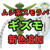 【EVERGREEN】見た目もアクションもリアルな虫ルアー「ギズモ」に新色追加!