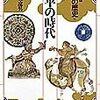 『集英社版日本の歴史④〜天平の時代』