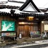 山形県 湯田川温泉の共同浴場 正面の湯 入浴記 地元民の憩いの場に少しだけお邪魔した