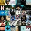 2017年上半期ベストアルバム