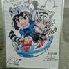 東武動物公園×けものフレンズコラボ中の動物園に行って来たよ♪レポート!!!