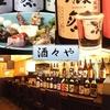 【オススメ5店】国立・国分寺(東京)にあるお酒が人気のお店