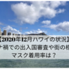 【2020年12月ハワイの状況】コロナ禍での出入国審査や街の様子、マスク着用率は?