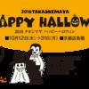 ワクワクで溢れてる 週末はハロウィンパーティー!!!(2016/10/29)