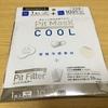 日本製の冷感マスクとフィルター ~ Pit Mask(ピットマスク)と  Pit Pocket(ピットポケット)~
