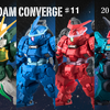 【GUNDAM CONVERGE STATIONブログ vol,14】CONVERGE♯11 25日発売です!