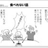 (1コマ0051話)食べれない話