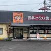 日本一たい焼き!