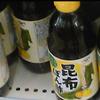 昆布ぽん酢(ヤマサ)は我が家の必需品だったけど・・・添加物が気になり出すともう買えない。