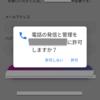 【障害メモ】[Ionic v3][Android]電話の発信と管理を許可しないとDevice Idを取得できない