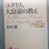 【書評】人生を本当の意味で豊かにするための17の秘訣~本田健『ユダヤ人大富豪の教え』