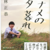 週刊先生日記 第7号 12月27日(日)〜1月2日(土)