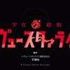 『少女☆歌劇 レヴュースタァライト』第2話 感想 華恋と純那の対決再び!そして・・・!