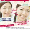 ちゅらトゥース歯磨き粉で歯のホワイトニング