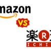 【Amazon × 楽天】 どっちがお得で使いやすい?