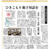 やっぱり今日もひきこもる私(341)北海道新聞で取り上げていただきました。