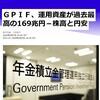 株高と円安を受けて、GPIF資産運用が好調