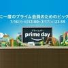【2018年版】Amazonプライムデーはいつ?おすすめ目玉商品は?最新セール情報まとめ