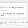ETA(Expanded Text Ads、拡張テキスト広告)の特徴と導入について