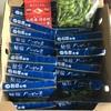 山形県 河北町からふるさと納税のお礼品が到着:秘伝豆(えだまめ)約5kg