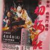 奉祝南大門竣工第十六回「初桜能」@京都祇園八坂神社4月4日