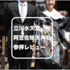 西東京が誇る子宝パワースポット、立川水天宮 阿豆佐味天神社 参拝レビュー | 妊活時から出産、お宮参りまでお世話になりました