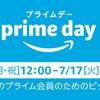 【終了・2018年版】Amazonプライムデーをお得な商品をまとめてゲットしよう!