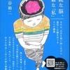 第9位『単純な脳、複雑な「私」』池谷裕二
