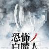 映画感想 - 恐怖ノ白魔人(2015)