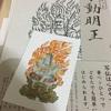 【京都・金剛寺】お寺カフェで初めての写仏をしたよ!