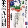 日本の一九八四年から 政治学と経済学の話