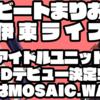 【電波通信】VTuberビートまりお & 伊東ライフ「ビバ!バ美肉ビートライフ」のPVが公開!