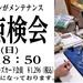 11/19(日)【管楽器点検会】開催決定!