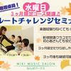 今月から【フルートチャレンジセミナー】開催いたします!