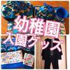 【保存版】幼稚園の入園準備グッズまとめ!ブログで私のオススメを紹介♪