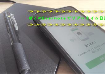 Evernoteは日記アプリとして最強だって話!僕のリアルタイム日記の作り方を紹介します