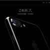 auでiPhone7の予約完了後にキャンセルできる?間違って希望と違うiPhone7のカラーや容量を予約した際に変更する手順をまとめました。